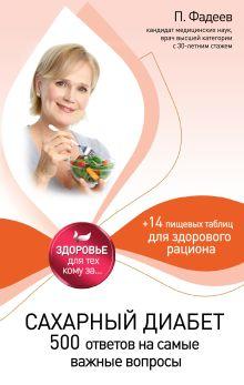 Обложка Сахарный диабет: 500 ответов на самые важные вопросы П. Фадеев