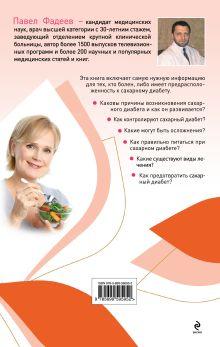 Обложка сзади Сахарный диабет: 500 ответов на самые важные вопросы П. Фадеев