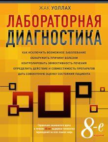 Уоллах Ж. - Лабораторная диагностика (оформление 1) обложка книги