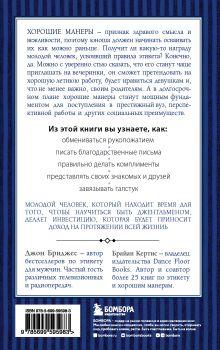 Обложка сзади Этикет для юного джентльмена. 50 правил, которые должен знать каждый юноша Д. Бриджес, Б. Кертис
