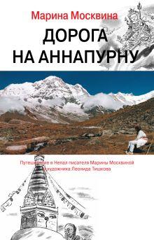Москвина М. - Дорога на Аннапурну обложка книги
