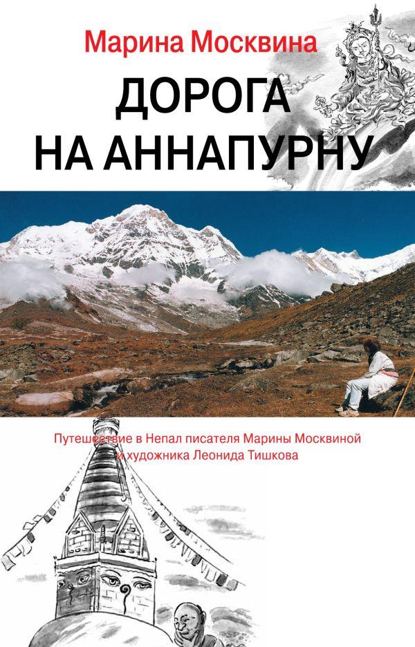 Дорога на Аннапурну Москвина М.