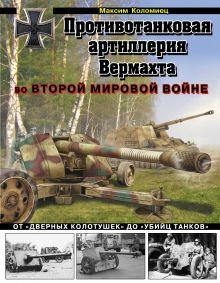 Коломиец М. - Противотанковая артиллерия Вермахта во Второй Мировой войне. обложка книги