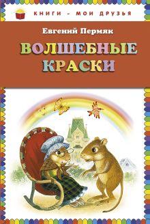 Пермяк Е.А. - Волшебные краски (ст.кор) обложка книги