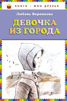Девочка из города (ст.кор) обложка книги