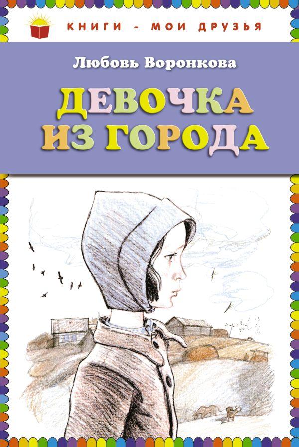 Девочка из города (ст.кор) Воронкова Л.Ф.