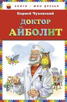 Обложка Доктор Айболит (ст. изд.) Корней Чуковский