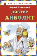Доктор Айболит (ст.кор)
