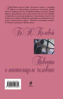 Обложка сзади Повесть о настоящем человеке Б.Н. Полевой