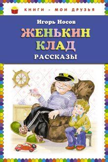 Женькин клад. Рассказы (ст. изд.)