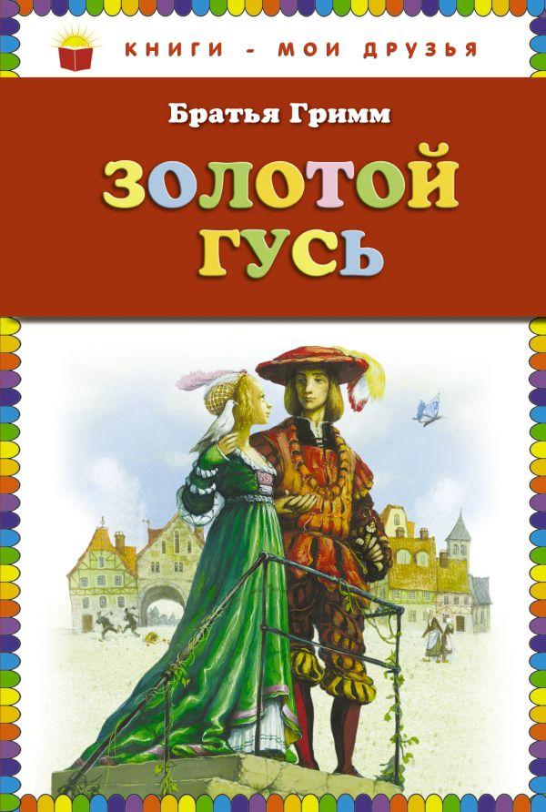 Золотой гусь: сказки (ст. кор) Гримм Я. и В.