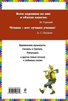 Обложка сзади Золотой гусь: сказки (ст. изд.) Братья Гримм
