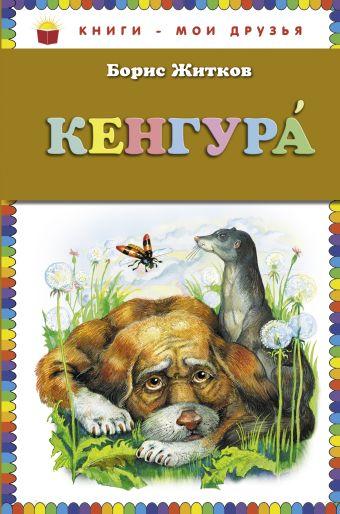 Кенгура (ст.кор) Житков Б.С.
