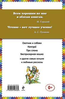 Обложка сзади Кенгура (ст. изд.) Борис Житков