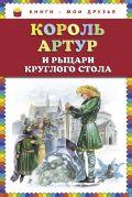 Король Артур и рыцари Круглого стола (ст.кор)