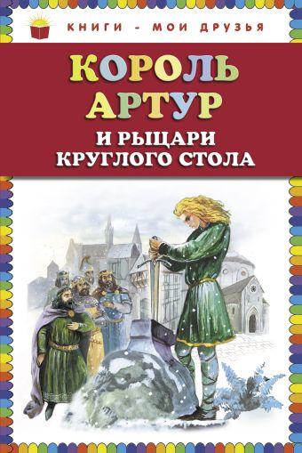 Король Артур и рыцари Круглого стола (ст.кор) Прокофьева С.Л.
