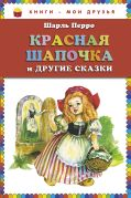 Красная Шапочка и другие сказки (ст.кор)