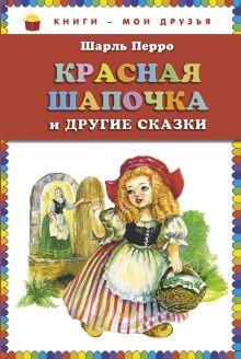 Красная Шапочка и другие сказки (ст.кор) обложка книги