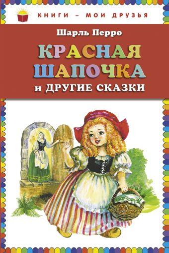 Красная Шапочка и другие сказки (ст.кор) Перро Ш.
