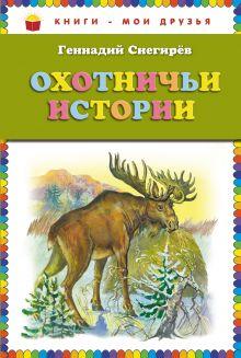 Снегирев Г.Я. - Охотничьи истории (ст.кор) обложка книги