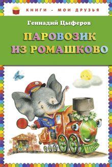 Обложка Паровозик из Ромашково (ст. изд.) Геннадий Цыферов