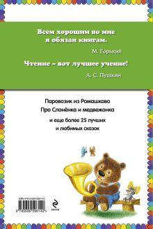 Обложка сзади Паровозик из Ромашково (ст. изд.) Геннадий Цыферов