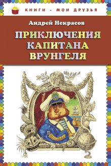 Приключения капитана Врунгеля (ст.кор) обложка книги