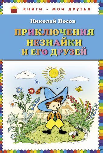 Приключения Незнайки и его друзей (ил. А. Лаптева) (ст.кор.) Носов Н.Н.
