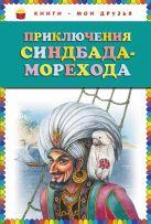 Приключения Синдбада Морехода (ст.кор)