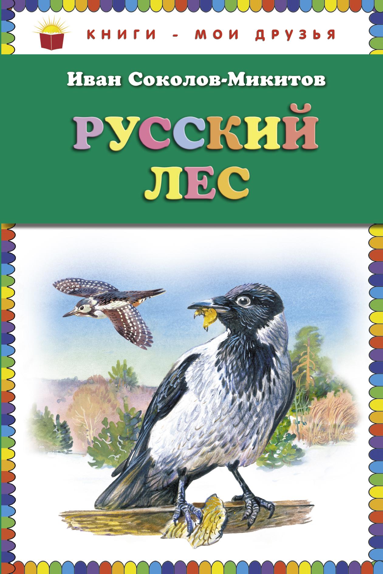 Русский лес (ст. изд.) ( Соколов-Микитов И. С.  )