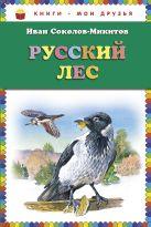 Соколов-Микитов И.С. - Русский лес (ст. изд.)' обложка книги