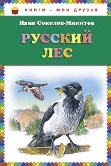 Соколов-Микитов И. - Русский лес (ст. кор) обложка книги