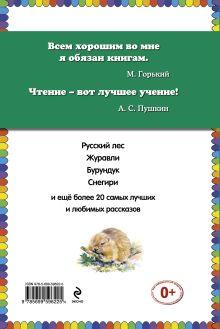 Обложка сзади Русский лес (ст. изд.) Иван Соколов-Микитов