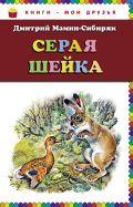 Серая Шейка (ст.кор)