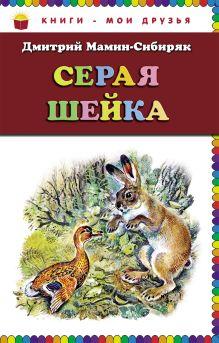 Серая Шейка (ст.кор) обложка книги