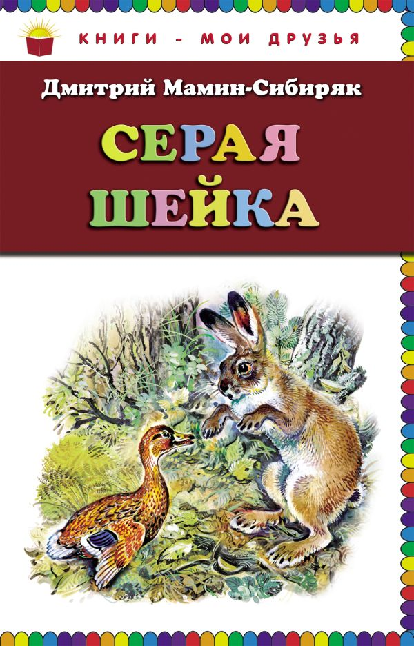Серая Шейка (ст.кор) Мамин-Сибиряк Д.Н.