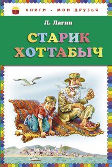 Лагин Л.И. - Старик Хоттабыч (ст.кор) обложка книги
