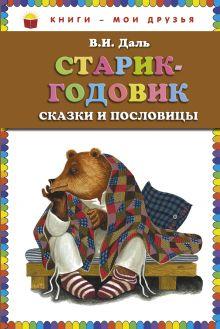 Старик-годовик. Сказки и пословицы (ст.кор) обложка книги