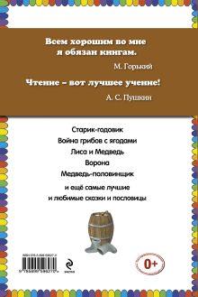 Обложка сзади Старик-годовик. Сказки и пословицы (ст. изд.) В.И. Даль
