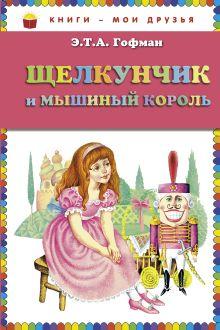 Гофман Э.Т.А. - Щелкунчик и мышиный король (ст.кор) обложка книги
