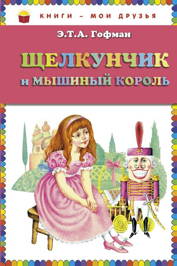 Щелкунчик и мышиный король (ст.кор) Гофман Э.Т.А.