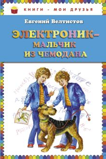 Велтистов Е.С. - Электроник - мальчик из чемодана (ст.кор) обложка книги