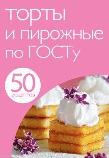 - 50 рецептов. Торты и пирожные по ГОСТу обложка книги