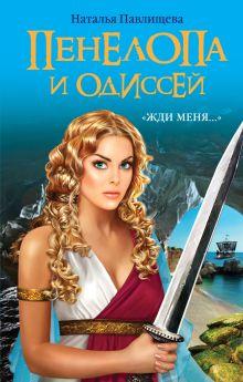 Пенелопа и Одиссей. «Жди меня…» обложка книги