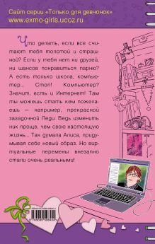 Обложка сзади Свидание со смайликом Вера Иванова
