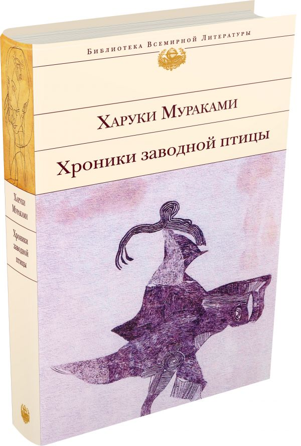 Хроники Заводной птицы Мураками Х.