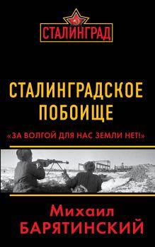 Барятинский М.Б. - Сталинградское побоище. «За Волгой для нас земли нет!» обложка книги