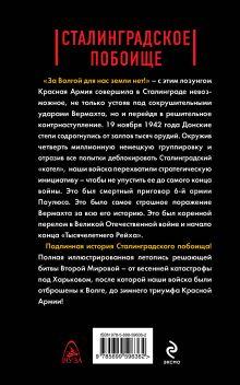 Обложка сзади Сталинградское побоище. «За Волгой для нас земли нет!» Михаил Барятинский