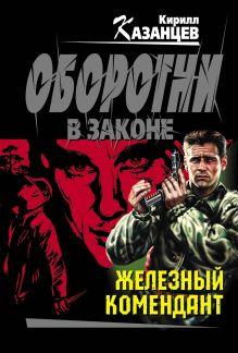 Казанцев К. - Железный комендант обложка книги