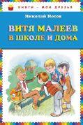 Витя Малеев в школе и дома (ил. В. Чижикова) (ст.кор)